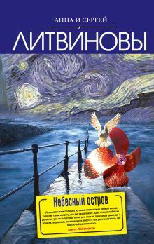 Литвинова А.В., Литвинов С.В. - Небесный остров: роман обложка книги