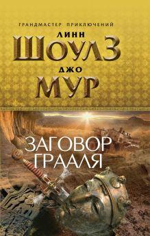 Заговор Грааля обложка книги
