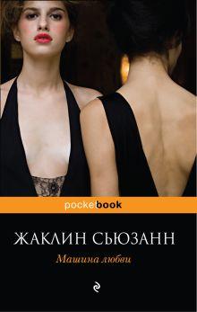 Машина любви обложка книги
