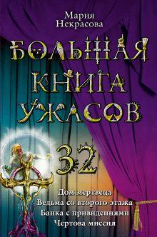 Большая книга ужасов. 32: повести