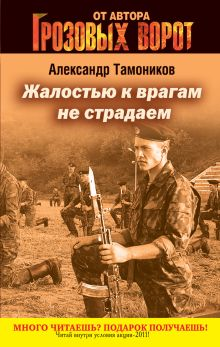 Тамоников А.А. - Жалостью к врагам не страдаем: роман обложка книги