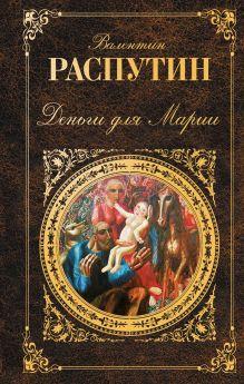 Распутин В.Г. - Деньги для Марии обложка книги