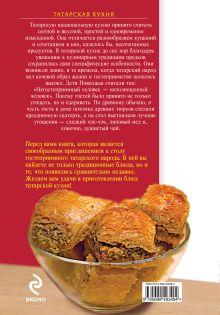 Обложка сзади Татарская кухня
