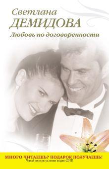 Демидова С. - Любовь по договоренности: роман обложка книги