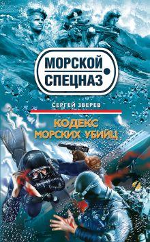 Зверев С.И. - Кодекс морских убийц: роман обложка книги