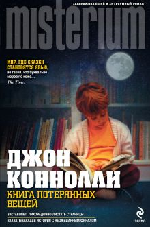 Книга потерянных вещей обложка книги