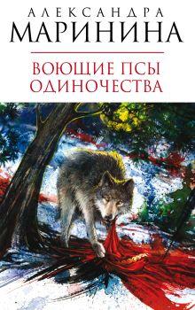Обложка Воющие псы одиночества Александра Маринина