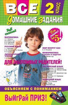 Все домашние задания: 2 класс: решения, пояснения, рекомендации. 5-е изд., испр. и доп.