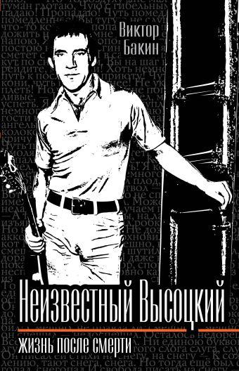 Неизвестный Высоцкий. Жизнь после смерти Бакин В.В.