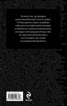 Обложка сзади Неизвестный Высоцкий. Жизнь после смерти Бакин В.В.