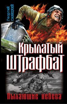 Савицкий Г. - Крылатый штрафбат. Пылающие небеса обложка книги