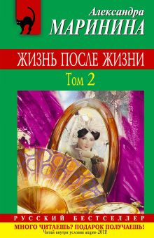 Маринина А. - Жизнь после Жизни. Т. 2: роман обложка книги