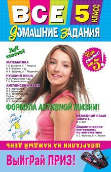 Все домашние задания: 5 класс: решения, пояснения, рекомендации. 5-е изд., испр. и доп.