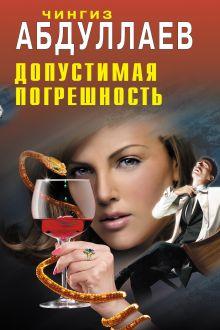 Абдуллаев Ч.А. - Допустимая погрешность обложка книги