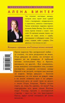 Обложка сзади Женщина с прошлым, или В кольце ночных желаний: роман Винтер А.