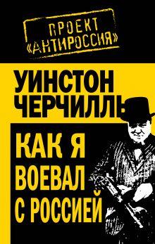Обложка Как я воевал с Россией Уинстон Черчилль
