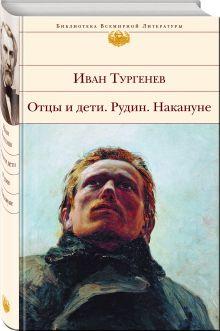 Тургенев И.С. - Отцы и дети. Рудин. Накануне обложка книги