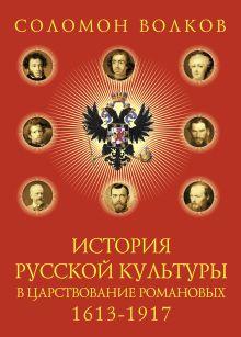 История русской культуры в царствование Романовых: 1613-1917 обложка книги
