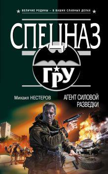 Агент силовой разведки: роман обложка книги