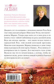 Обложка сзади Роза прощальных ветров Татьяна Тронина