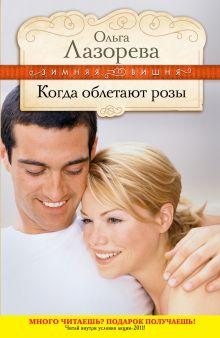Когда облетают розы: роман обложка книги