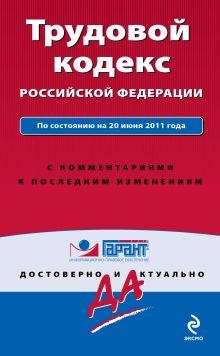 Трудовой кодекс РФ: по сост. на 20 июня 2011 г.: с коммент. к последним изм.