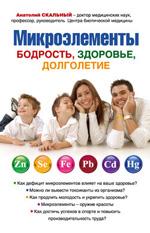 Скальный А.В. - Микроэлементы. Бодрость, здоровье, долголетие. (суперобложка) обложка книги