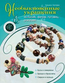 Лаптева Т.Е. - Необыкновенные украшения из бусин, фетра, пуговиц, ракушек обложка книги