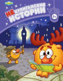 - НЕхулиганские истории обложка книги