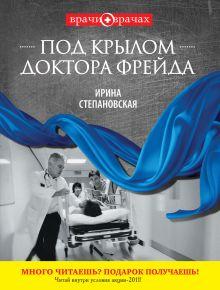 Под крылом доктора Фрейда: роман обложка книги