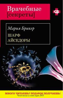 Брикер М. - Шарф Айседоры: роман обложка книги