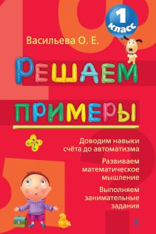 Васильева О.Е. - Решаем примеры. 1 класс обложка книги