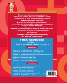 Обложка сзади Решаем примеры. 1 класс Васильева О.Е.