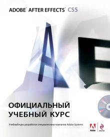 - Adobe After Effects CS5: официальный учебный курс. (+DVD) обложка книги