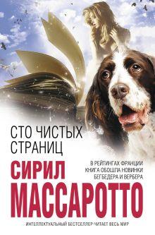 Массаротто С. - Сто чистых страниц обложка книги