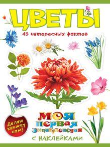 Костина Н.Н. - Цветы обложка книги