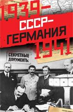 - СССР-Германия. 1939-1941. Секретные документы обложка книги