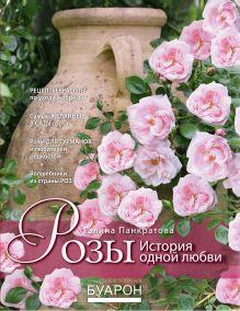 Панкратова Г.М. - Розы. История одной любви обложка книги