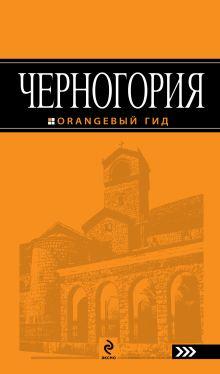 - Черногория: путеводитель обложка книги
