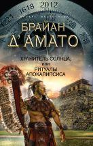 Д'Амато Б. - Хранитель солнца, или Ритуалы Апокалипсиса' обложка книги