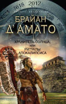 Д'Амато Б. - Хранитель солнца, или Ритуалы Апокалипсиса обложка книги