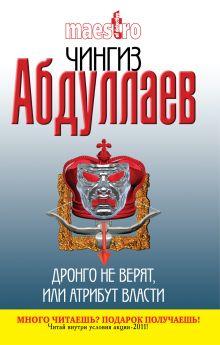 Абдуллаев Ч.А. - Дронго не верят, или Атрибут власти: роман обложка книги