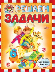 Володина Н.В. - Решаем задачи: для детей 5-6 лет обложка книги