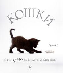 - Кошки. Подарок для всех, кто влюблен в кошек обложка книги