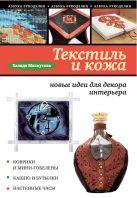 Махмутова Х.И. - Текстиль и кожа: новые идеи для декора интерьера' обложка книги