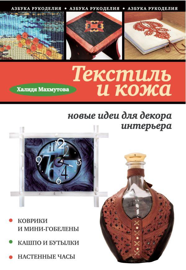Текстиль и кожа: новые идеи для декора интерьера Махмутова Х.И.