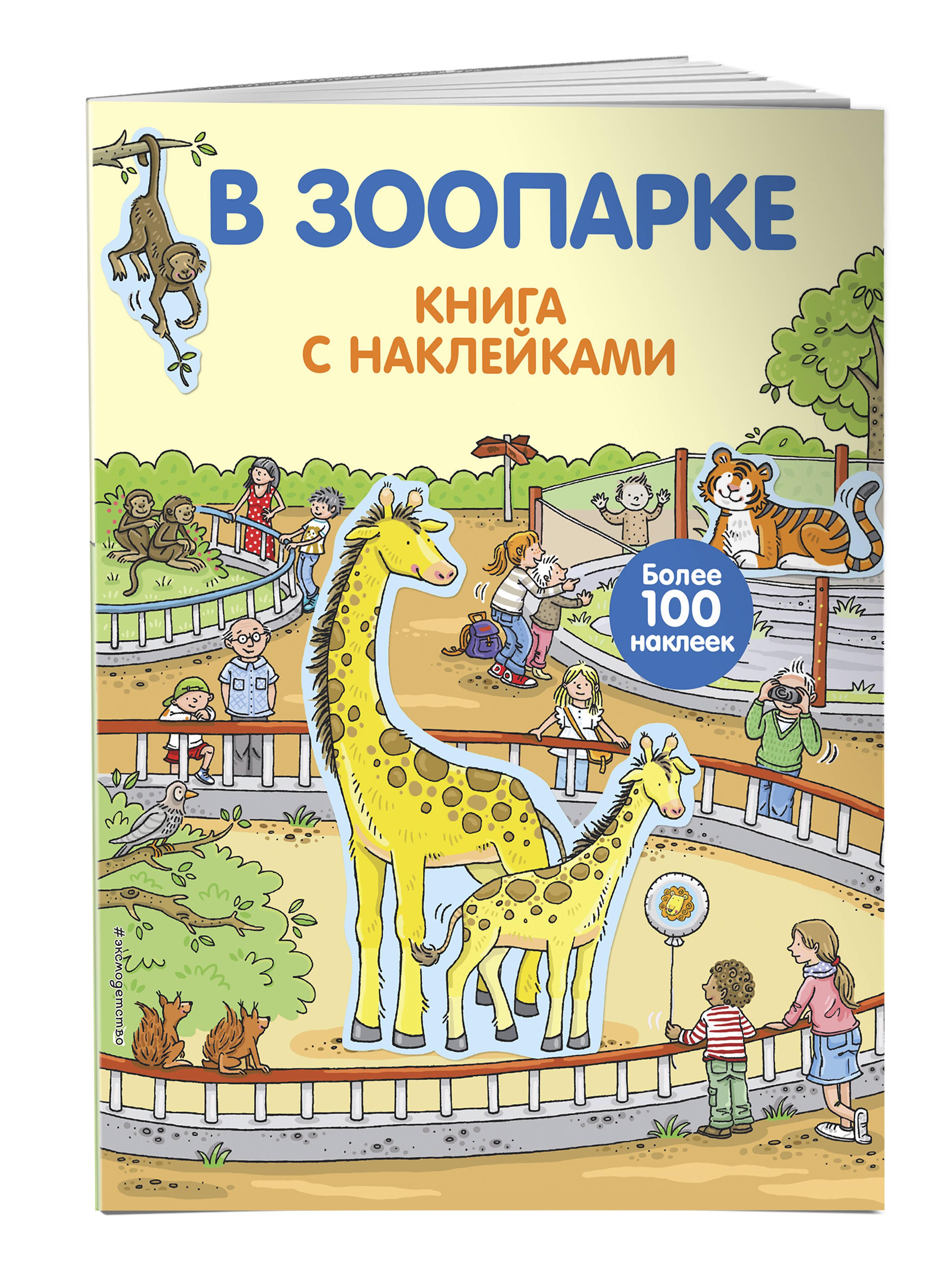 4+ В зоопарке (с наклейками) бологова в моя большая книга о животных 1000 фотографий