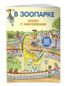 - 4+ В зоопарке (с наклейками) обложка книги