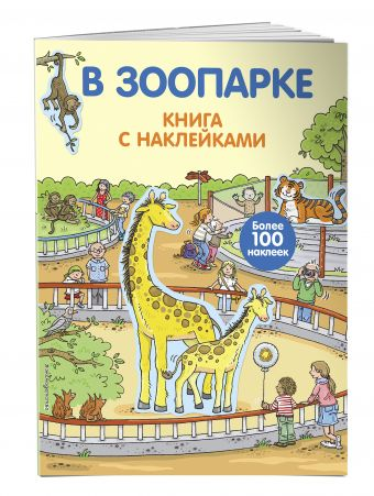 4+ В зоопарке (с наклейками)