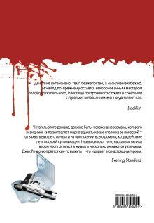 Обложка сзади Сплошные проблемы и неприятности Ли Чайлд